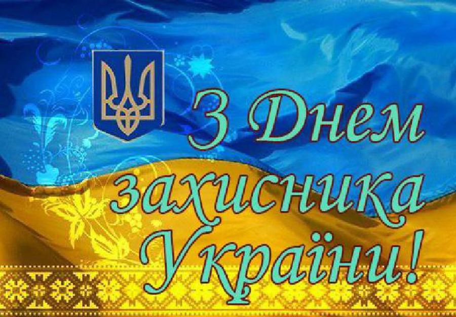 Картинки по запросу день захисника україни картинки