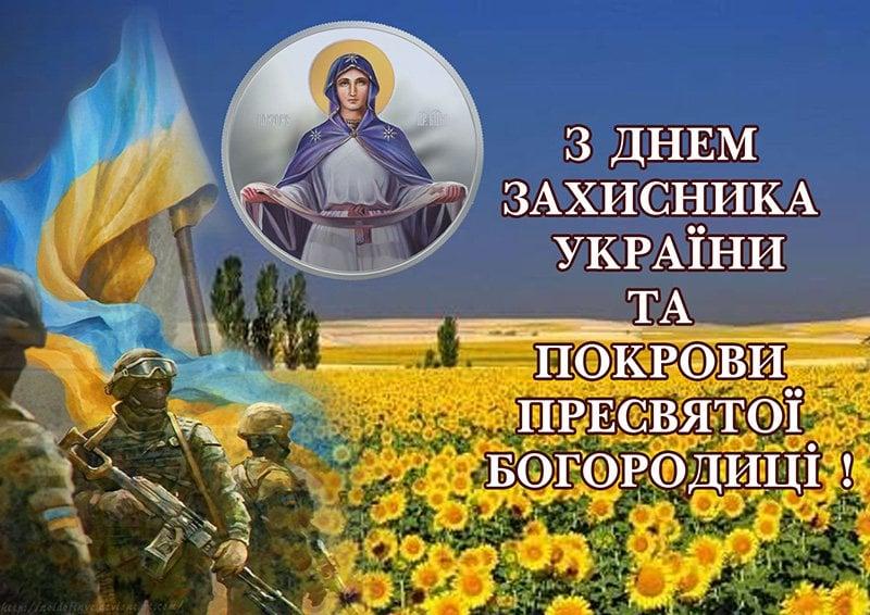 Сьогодні українці відзначають День захисника України і свято Покрови Пресвятої Богородиці - Цензор.НЕТ 5070