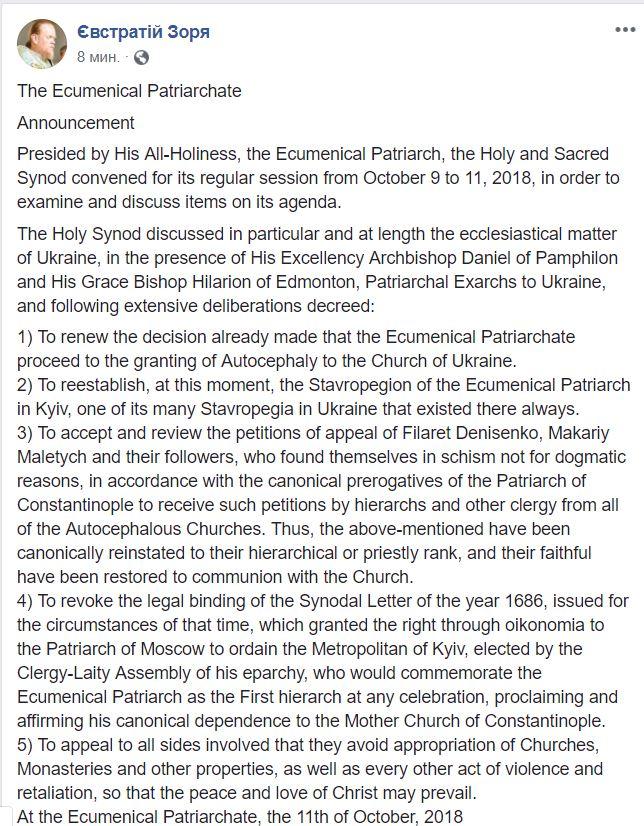 Стало известно решение Вселенского Патриархата о предоставлении томоса об автокефалии Украинской церкви
