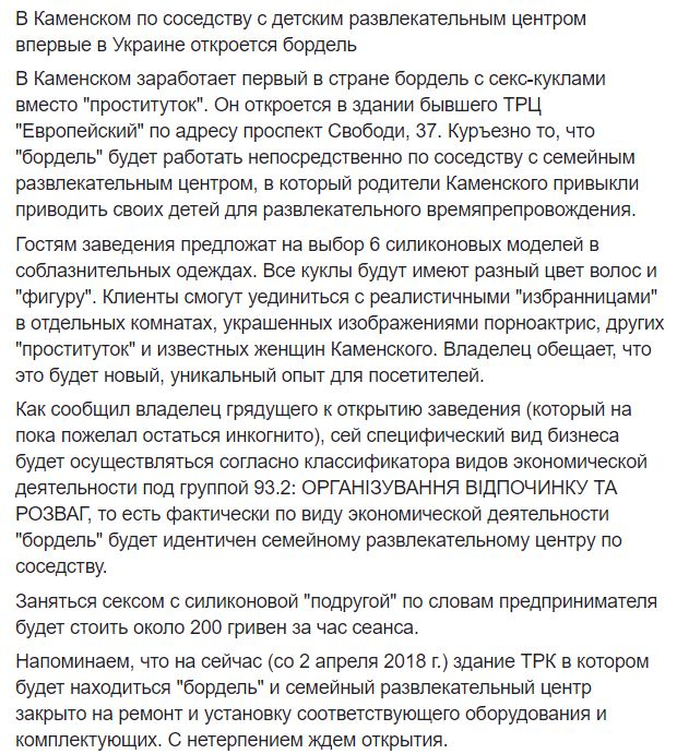 """В Украине откроют первое """"гнездо разврата"""" с секс-куклами"""