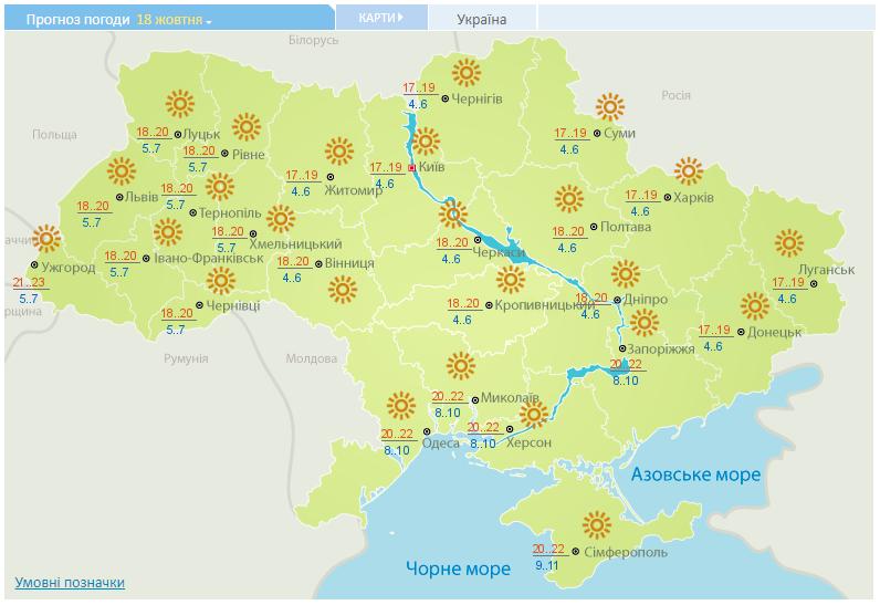 Синоптики спрогнозировали, что в Киеве 16-18 октября днем будет +19 градусов