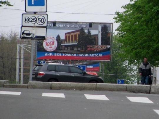Донецьк, окупація
