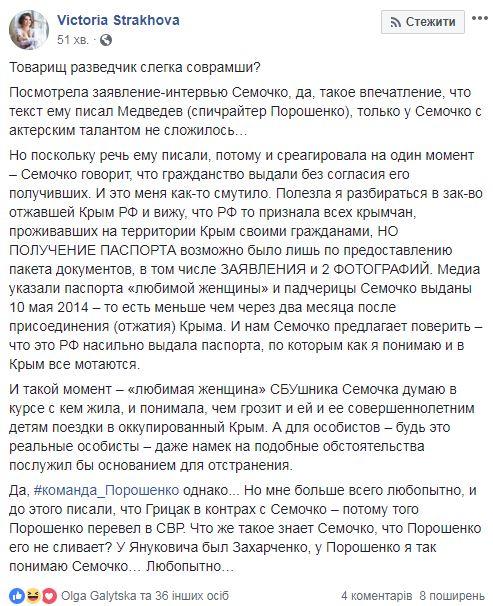 """""""В жанре """"солсберецкого собора"""": в Сети высмеяли интервью контрразведчика Семочко"""
