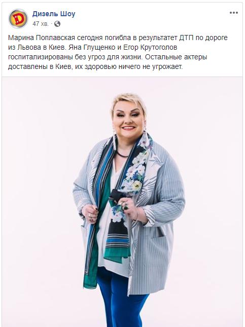 В результате ДТП, в котором погибла Марина Поплавская, пострадали Яна Глущенко и Егор Крутоголов