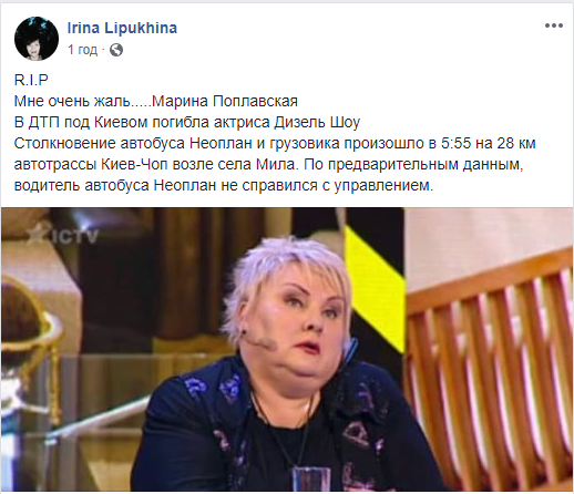 В Интернете прокомментировали гибель Марины Поплавской