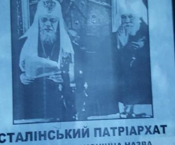 Во Львове церковь УПЦ МП обклеили плакатами