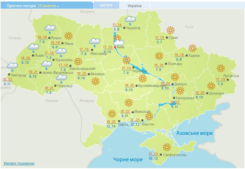 Синоптики спрогнозировали, что в Киеве 29-30 октября будет +19 градусов