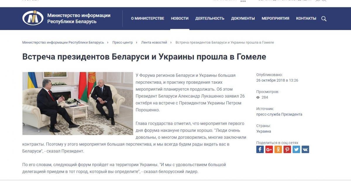 В Беларуси Порошенко назвали президентом России