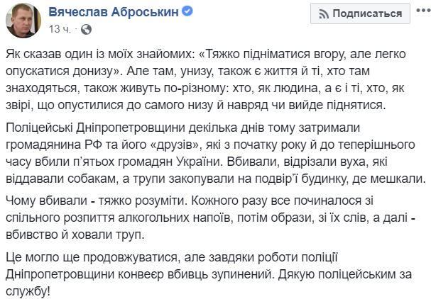 """""""Отрезали уши и скармливали собакам"""": Под Днепром арестовали россиянина с подельниками, убивавших украинцев"""