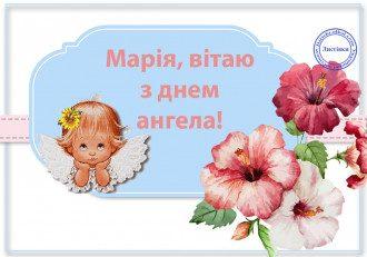 Привітання з Днем ангела Марії – в прозі, вірші та листівки шалено привабливі