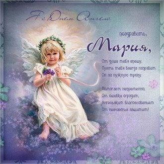 День ангела Мария – картинки