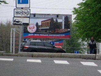 Донецк, оккупация