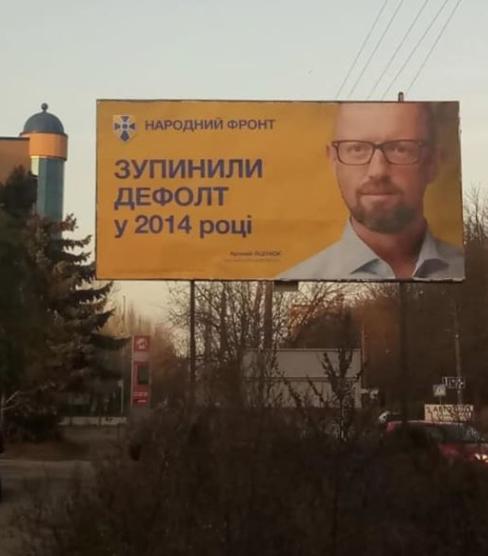 В Интернете едко прокомментировали борды с Арсением Яценюком