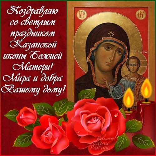 Православное поздравление с днем матери фото 839