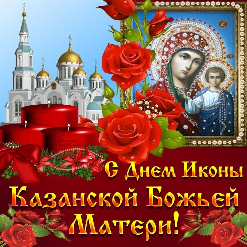 Поздравить с казанской божьей матерью в картинках