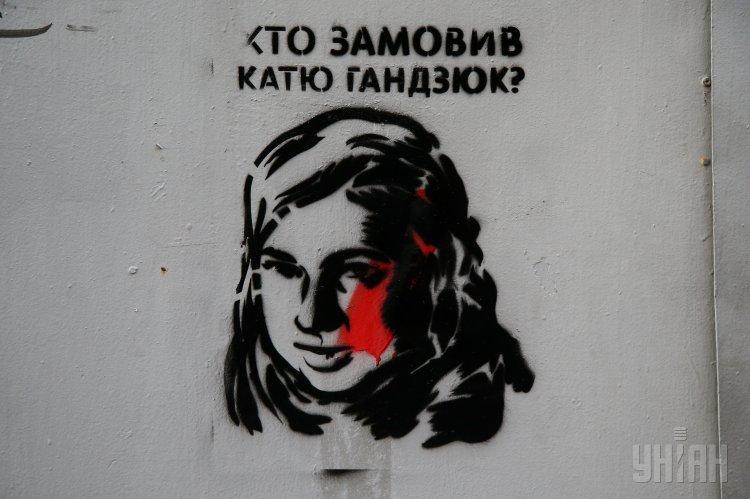 Правоохранители признали покушение на Екатерину Гандзюк умышленным убийством
