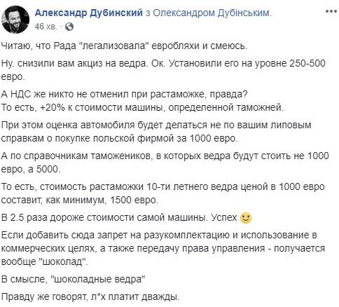 / Фейсбук А.Дубинского