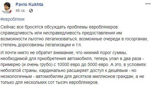 / Фейсбук П.Кухты