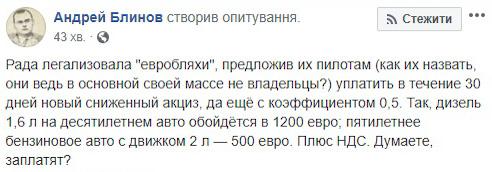 / Фейсбук А.Блинова