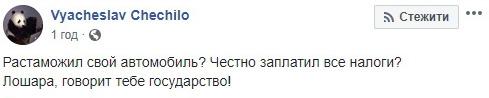 / Фейсбук В.Чечило