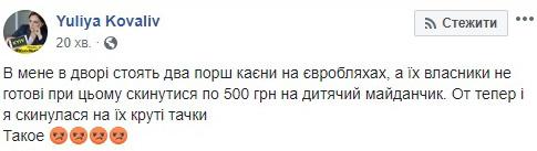 / Фейсбук Ю.Ковалив