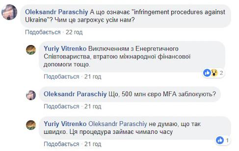 / Фейсбук Ю.Витренко
