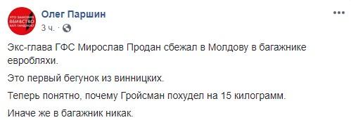 Украинцы обеспокоены здоровьем резко похудевшего премьера Гроймана