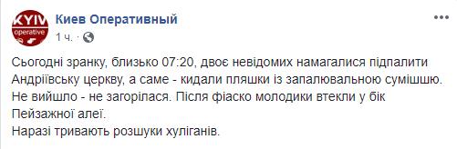 / facebook.com/KyivOperativ