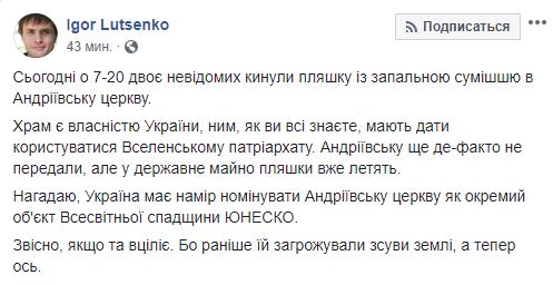 / facebook.com/igor.lutsenko