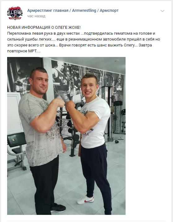 В результате смертельного ДТП Олег Жох, в частности, получил перелом левой руки в двух местах