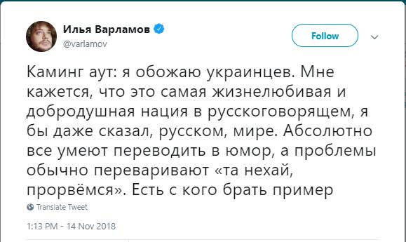 Илья Варламов написал, что обожает украинцев