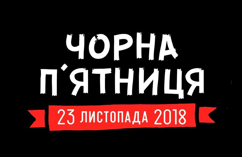 Черная пятница 2018 в Украине – где самые большие скидки 555a3cf14f6