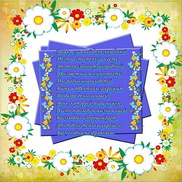 стихи с днем сыновей 22 ноября выбрали десять самых