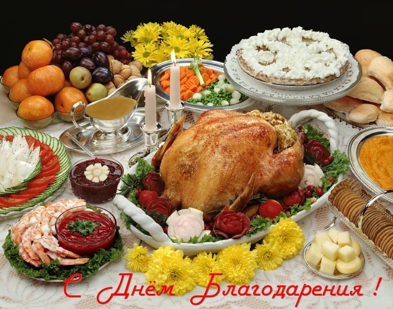 Открытки на день благодарения на русском, поздравлением февраля