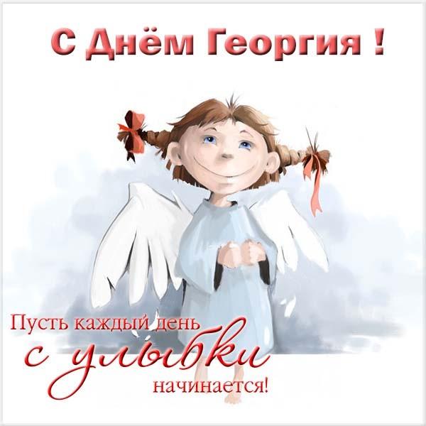 Именины Георгия – поздравления в картинках и открытках