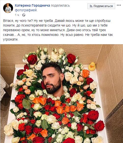/ Фото: скрин Facebook/Катерина Городнича