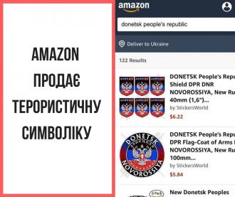Amazon продает товары с логотипами ДНР / Фото: Facebook/Ульяна Супрун