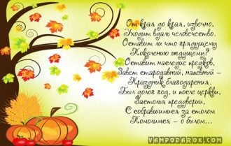 Листівки до Дня подяки