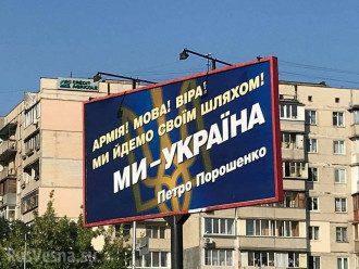 """""""Армия, язык, вера"""", которые уже примелькались на улицах городов Украины"""
