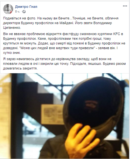 / Фото: Facebook/Дмитрий Гнап