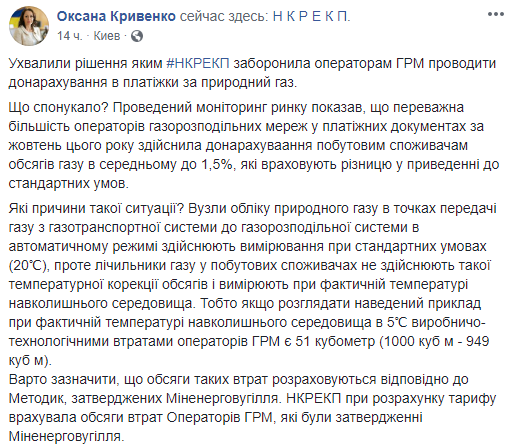Украинцы заплатят меньше за газ: стала известна причина