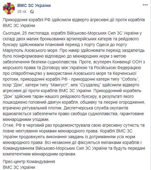 В Азовском море корабль россиян протаранил украинский буксир
