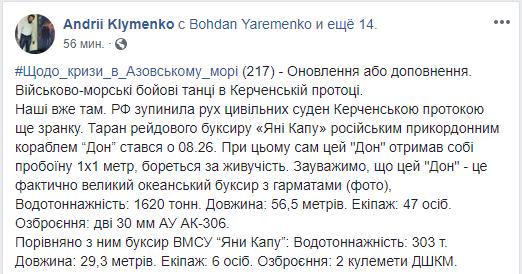 """Российский """"Дон"""" получил пробоину в результате тарана украинского буксира"""