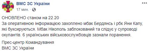 Атака РФ в Азове: шесть украинских моряков получили ранения