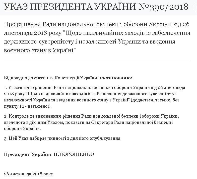 Порошенко подписал указ о вводе военного положения в Украине