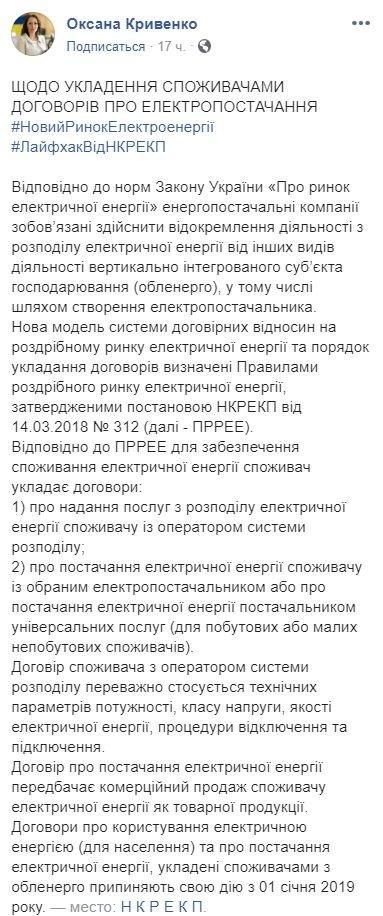 Платить по новому. В Украине с нового года изменя правила оплаты электроэнергии