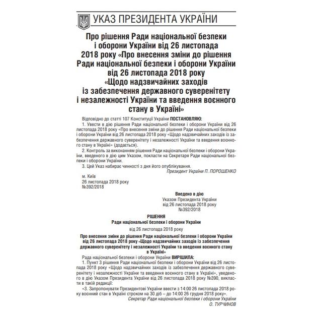 Опубликован правильный указ Петра Порошенко о введении военного положения в Украине