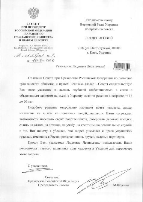 У Владимира Путина попросили омбудсмена Рады добиться отмены запрета на въезд в Украину россиянам