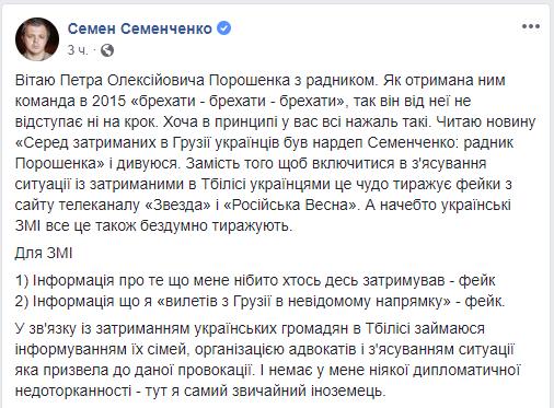 Семен Семенченко утверждает, что информация о его задержании — фейк