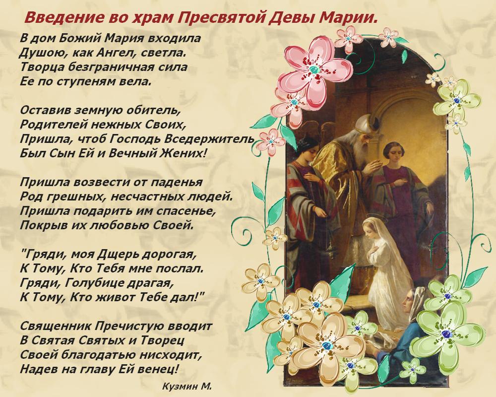 Поздравление с праздником пресвятой богородицы стихи поздравления фото 764